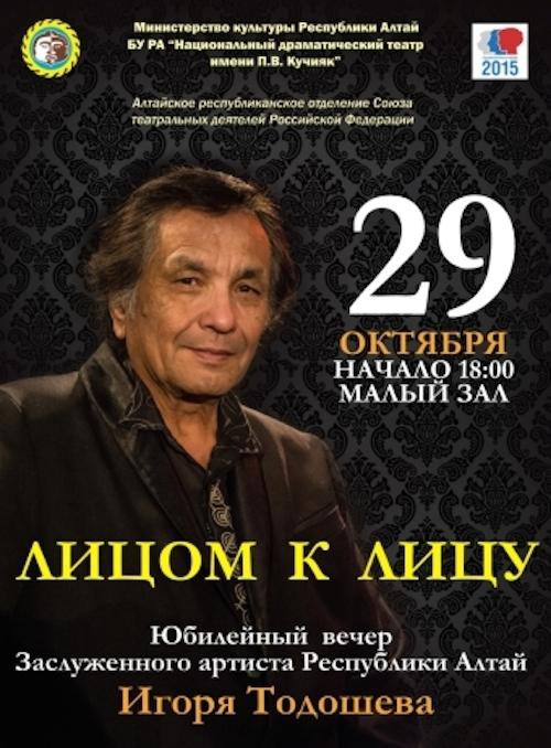 юбилейный вечер заслуженного артиста Республики Алтай Игоря Тодошева