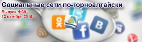 Турецкие корни Ак јаҥ, пожар в Кызыл-Озеке и Путин как лучший друг рэперов: соцсети по-горноалтайски