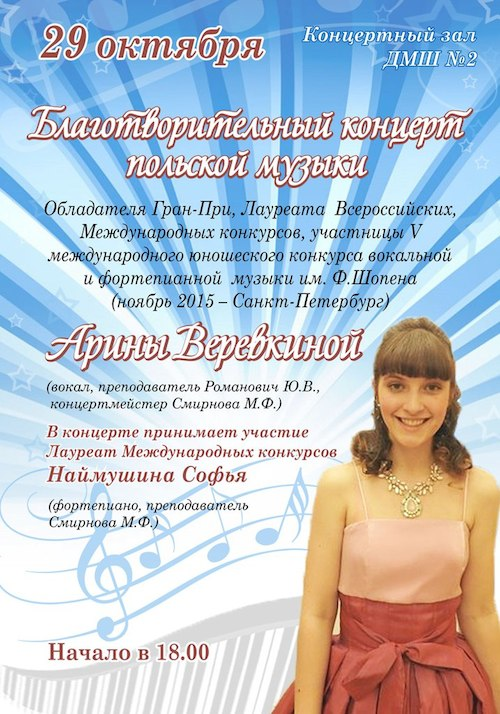 благотворительный концерт польской музыки