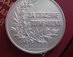Пять человек награждены медалью «За спасение погибавших»