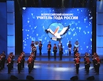 Учителя из Республики Алтай приняли участие в праздничном концерте в Кремле
