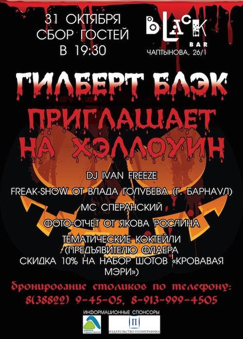 Хэллоуин в Black Bar