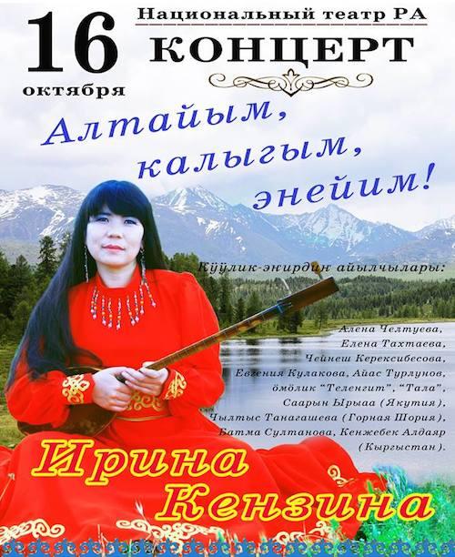 Ирина Кензина