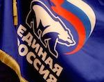Единороссы обновили состав политсовета