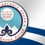 В республике отметят День алтайского языка (программа)