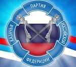 Казачью партию освободили от сбора подписей на региональных и местных выборах