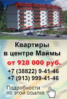 Продажа квартир в Майме