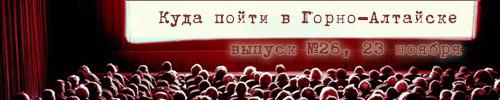 Гастроли Ефима Шифрина, концерты «Алтай Кая» и «Новой Азии», «Хороший динозавр»: куда пойти на этой неделе