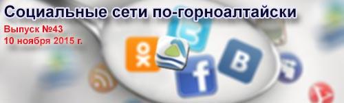 Гололед и лебеди: соцсети по-горноалтайски