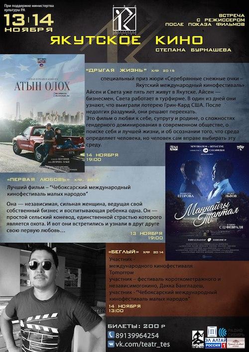 Фильмы Бурнашева