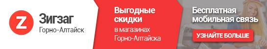 Выгодные скидки в магазинах Горно-Алтайска
