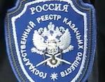 В Горно-Алтайске создана казачья дружина