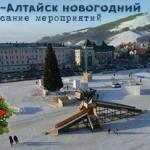 Горно-Алтайск готовится к новогодним праздникам (расписание мероприятий)