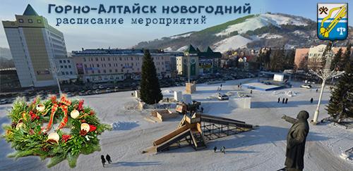 Горно-Алтайск готовится к праздникам (расписание мероприятий)