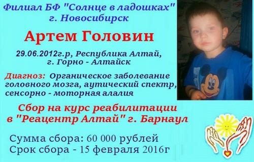 Ребенку из Горно-Алтайска собирают деньги на лечение заболевания головного мозга