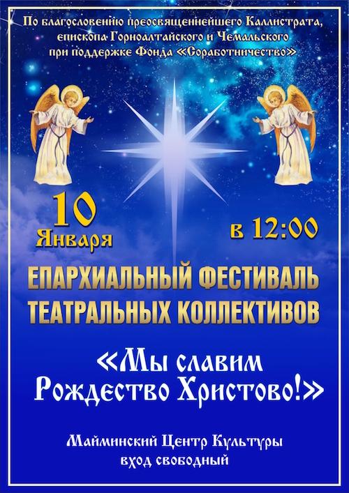 Епархиальный фестиваль театральных коллективов «Мы славим Рождество Христово!»
