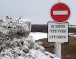 В Горном Алтае закрыли все ледовые переправы