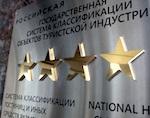 Всем гостиницам на Алтае раздадут звезды