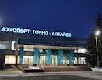 Горно-Алтайский аэропорт стал аэропортом федерального значения