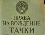 Житель Кош-Агача пытался купить права за 5 тыс. рублей