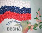 Молодежная акция #КрымскаяВесна стартует в Республике Алтай