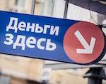 Изменились правила работы на рынке микрофинансовых услуг