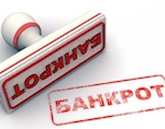 В Республике Алтай банкротами признаны 13 человек