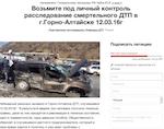 Генпрокурора просят взять на контроль расследование ДТП, случившегося у Кирзавода
