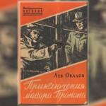Лев Овалов был автором популярных в свое время повестей о чекисте-контрразведчике Пронине