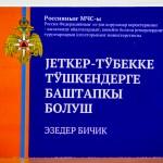 Издано пособие по оказанию первой медицинской помощи на алтайском языке