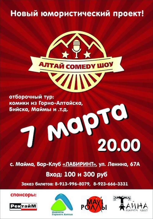 В республике стартует проект «Алтай Comedy Шоу»