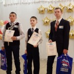 Подведены итоги конкурса «Ученик года»