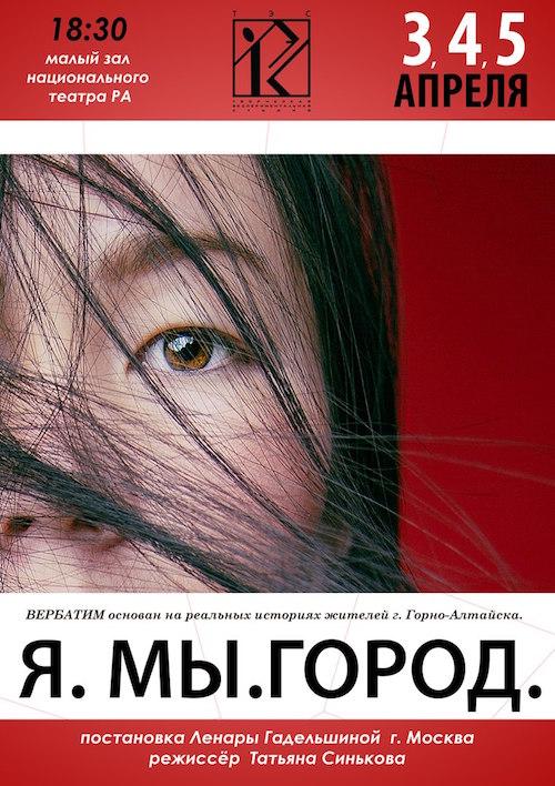 В Горно-Алтайске поставят спектакль, основанный на реальных историях из жизни горожан
