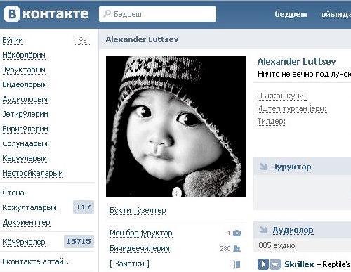 Интерфейс «ВКонтакте» переведут на алтайский язык