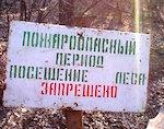 Особый противопожарный режим ввели в Горном Алтае