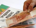 ГАСК задолжал своим работникам свыше 3 млн рублей
