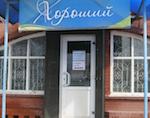 В Чемале за долги арестовали магазин «Хороший»