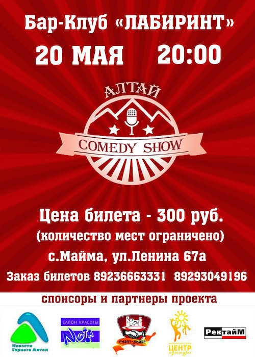 «Алтай Comedy Шоу»: новые шутки и яркие выступления