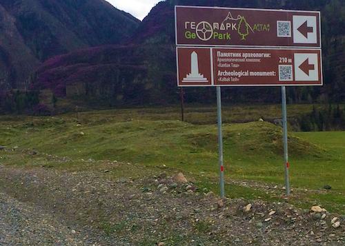 Алтайский геопарк начал свою работу