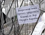 В колонию строгого режима пытались передать запрещенные предметы