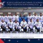 Спортсмены из Республики Алтай приняли участие в фестивале Ночной Хоккейной Лиги