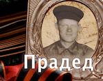 «Прадед»: Фильм о солдате из Усть-Коксы, погибшем в 1941 году под Демянском