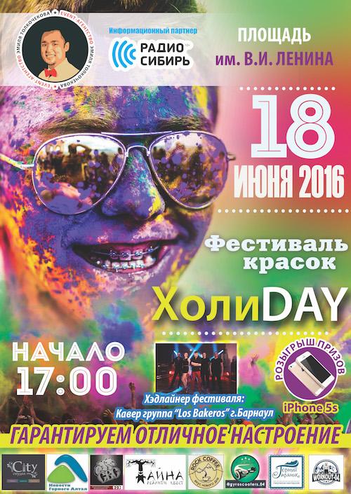 В Горно-Алтайске пройдет фестиваль красок ХолиDay