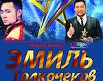 В Горном Алтае пройдут гастроли Эмиля Толкочекова