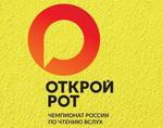 Горный Алтай впервые будет участвовать в чемпионате по красивому чтению вслух