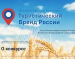 Жители Горного Алтая могут предложить варианты туристического бренда России