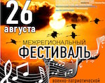Фестиваль патриотической песни пройдет в Горно-Алтайске