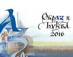 Первая выставка каллиграфии откроется в Горно-Алтайска
