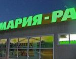 Сети «Мария-Ра» запретили открывать новые магазины в семи районах