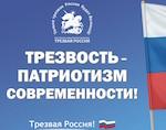 Республика улучшила позиции в рейтинге трезвости регионов